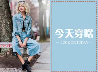 【今天穿啥】全身水洗蓝穿对了更吸睛!