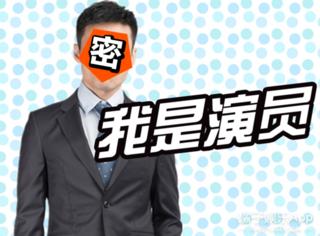 """和赵薇黄晓明是同学、出道17年一直不火,如今却因""""猥琐""""被大众熟知"""
