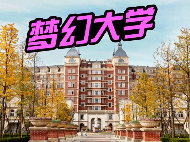 四川一高校梦幻得像城堡,网友:玛丽苏剧又有了取景地