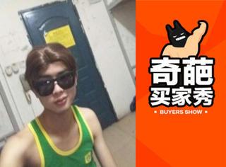 【奇葩买家秀】鹿晗同款假发被戴出了谜之喜感!