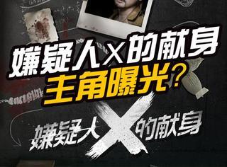 网曝《嫌疑人X的献身》主演,张鲁一男主,王凯挑战男神福山雅治?