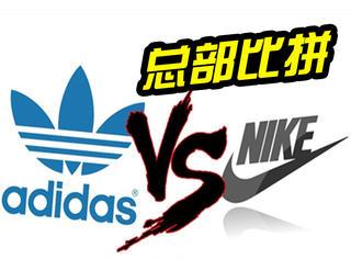 Nike和Adidas的霸气总部:工作狂做梦都想去的地方!