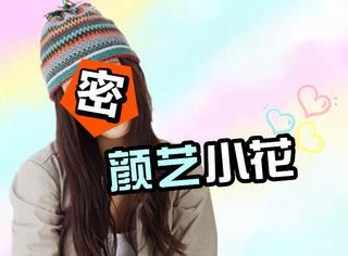她曾是武大校花、合作过鹿晗吴世勋,如今靠一部网剧成为千颂伊!