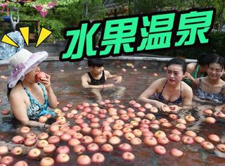 河南景区设了个温泉水果浴,游客泡着泡着竟吃了起来
