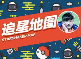【追星地图】黄子韬明日将现身北京天弘录制厅,黄致列将录超女