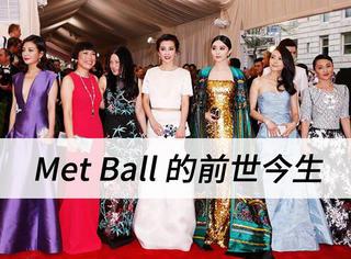 Met Ball | 为什么地球上最会穿的人类都要来参加这个活动?