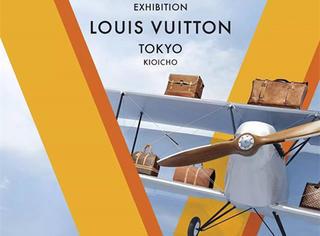 Louis Vuitton的160年,现在全在这儿了。
