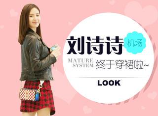 换下裤子穿上短裙,刘诗诗的机场时装秀终于升级啦!