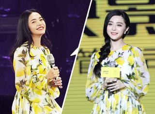 """范冰冰和姚晨大撞衫,同是""""柠檬裙""""谁穿更好看?"""