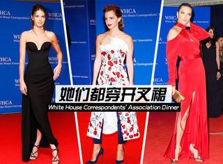 开叉裙到底有多美?看看Emma和Kendall白宫晚宴的红毯就知道了!