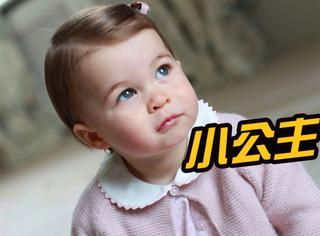 英国小公主过1岁生日收64国礼物,总统们都爱这萌宝宝!