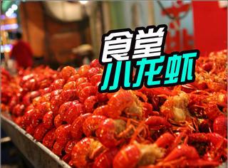 同济大学食堂新推麻辣小龙虾,想吃一口得排2个小时队!