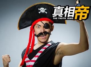 """【真相帝】海盗为什么""""装""""独眼?眼罩背后的理由太机智"""