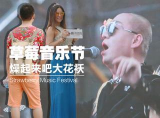 独家街拍 | 草莓音乐节最燃的单品是东北大花袄 梁龙你好意思换衣服吗