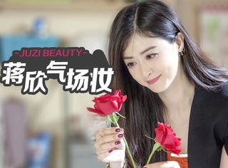 独家专访 | 蒋欣女人味这么浓 原来只需要一个红唇妆