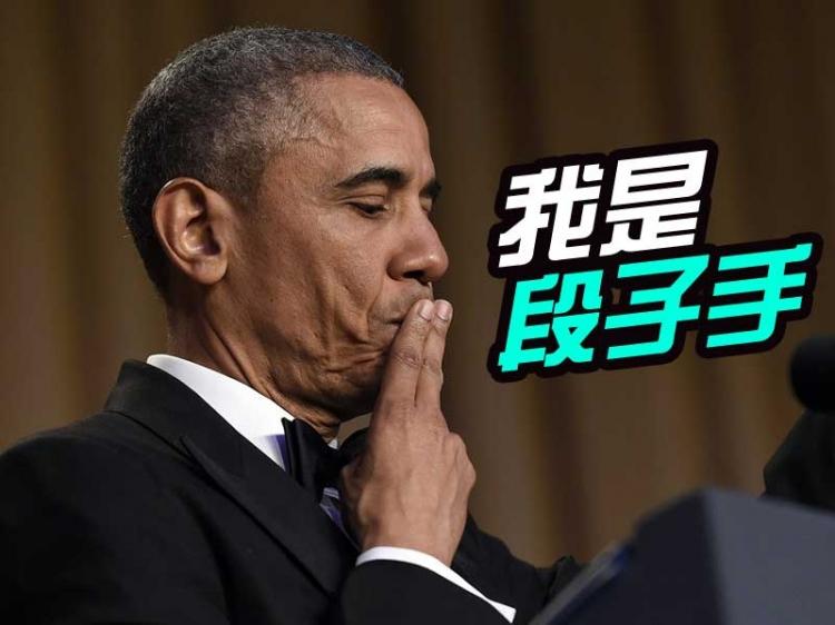 扔话筒、狂吐槽、致敬科比:奥巴马离任晚宴化身段子手!