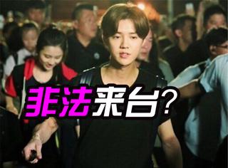 """鹿晗被指非法来台""""打工"""",节目组:已停拍"""