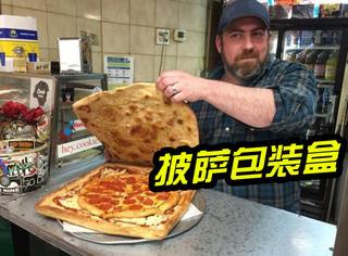 他用披萨做包装盒,还把披萨制成了珠宝!