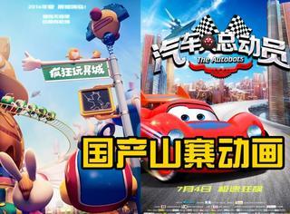 前有《汽车人总动员》后有《疯狂玩具城》,山寨动画抄袭没完了?
