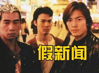 知道你们想看重拍《古惑仔》,但遗憾的是刘伟强文隽联合否认了!