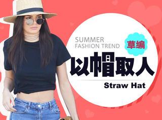 """花小钱也买得起的时髦,这个夏天请你以""""帽""""取人 !"""