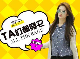 【明星同款】母女俩一起凹造型,神仙姐姐刘亦菲的时髦你得懂!