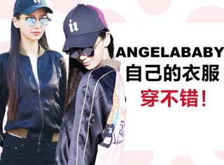 "Angelababy把名字""放""在衣服上了,这才是真正的同款!"
