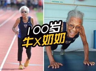 她是世界最牛X的老太太,100岁打破百米短跑纪录!