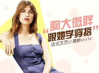 【博主穿啥】她用减法穿搭告诉你,微胖也能穿出法式优雅范儿