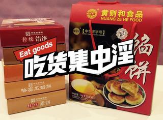 【吃货集中淫】试吃厦门老字号馅饼,酥肉馅的没有肉!?