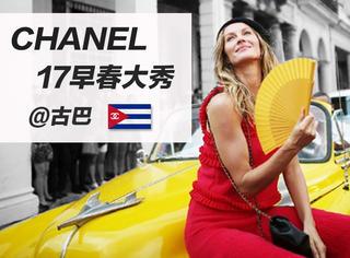 揭秘 | 办在古巴大马路上的Chanel大秀,这8个细节一定让你着迷!