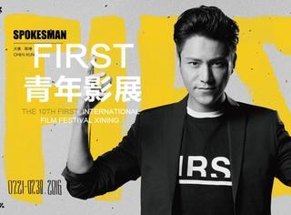 FIRST青年影展王家卫当主席,大使陈坤竟然当场被拍了一板砖!