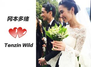 日本超模冈本多绪结婚啦!老公还是个藏裔的康巴汉子