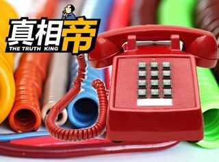【真相帝】3分钟看完电话线的诞生过程,强迫症必点!