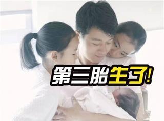 恭喜佟大为第三胎出生啦!这下也算是儿女双全了