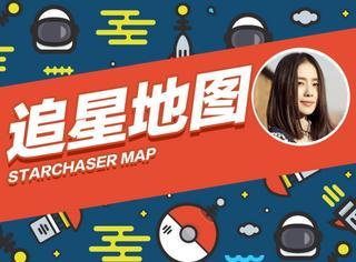 【追星地图】刘诗诗明日将现身会展中心,古力娜扎将开发布会