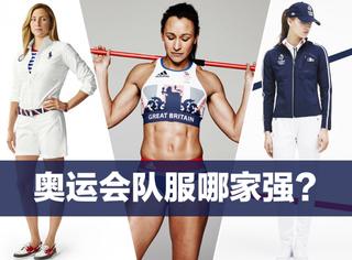 看完这些国家的奥运会时髦队服,你一定会选最后一款!