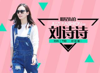 刘诗诗不愧是节俭的好姑娘,裤子破了洞要穿,还要穿两次!