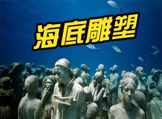 """海底也有雕塑群,景象壮观有如""""兵马俑""""!"""
