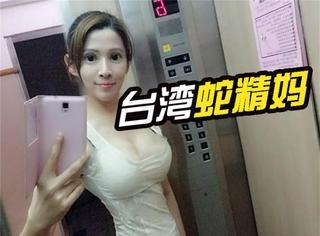 """台湾女模把自己P成""""蛇精脸"""" 这么一比刘梓晨弱爆了"""