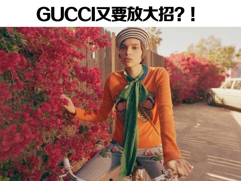 Gucci联名上瘾,出了哪些限量新品?_橘子娱乐