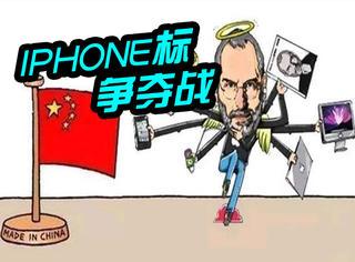 """iPhone""标争夺战,结果判决说这标志是中国的!"
