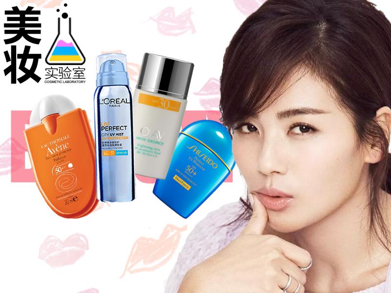 【美妆实验室】亚洲系or欧美系 我们帮你选防晒