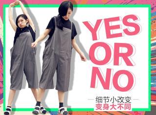 Yes or No | 夏天凉鞋配袜子,到底时髦还是土?