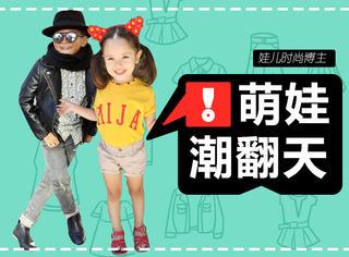 时尚要从小抓起,跟这8个萌娃好好学做时髦精吧!