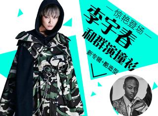 李宇春 | 新专辑《野蛮生长》里的群演竟和自己撞衫了!