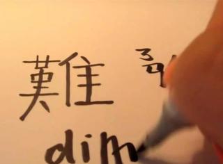 外国人最喜欢的n个汉字丨涨姿势