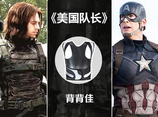 《美队3》超级英雄大混战,他们都穿了同一件宇宙爆款——背背佳!