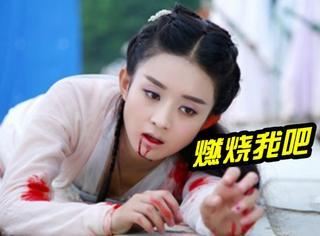 总死在爱人怀里的赵丽颖遇到爱烧女主的林更新,这不太妙啊!