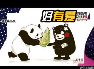 日本报道了中国对熊本地震的支援,打开之后是这样的